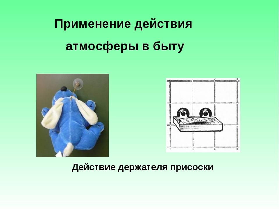 Действие держателя присоски Применение действия атмосферы в быту