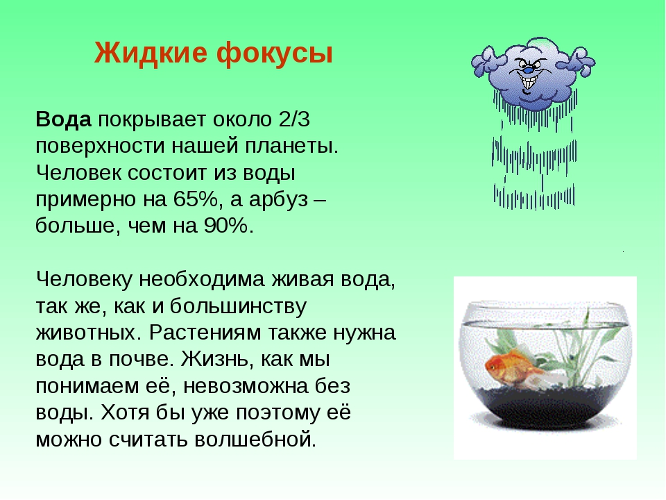 Жидкие фокусы Вода покрывает около 2/3 поверхности нашей планеты. Человек сос...