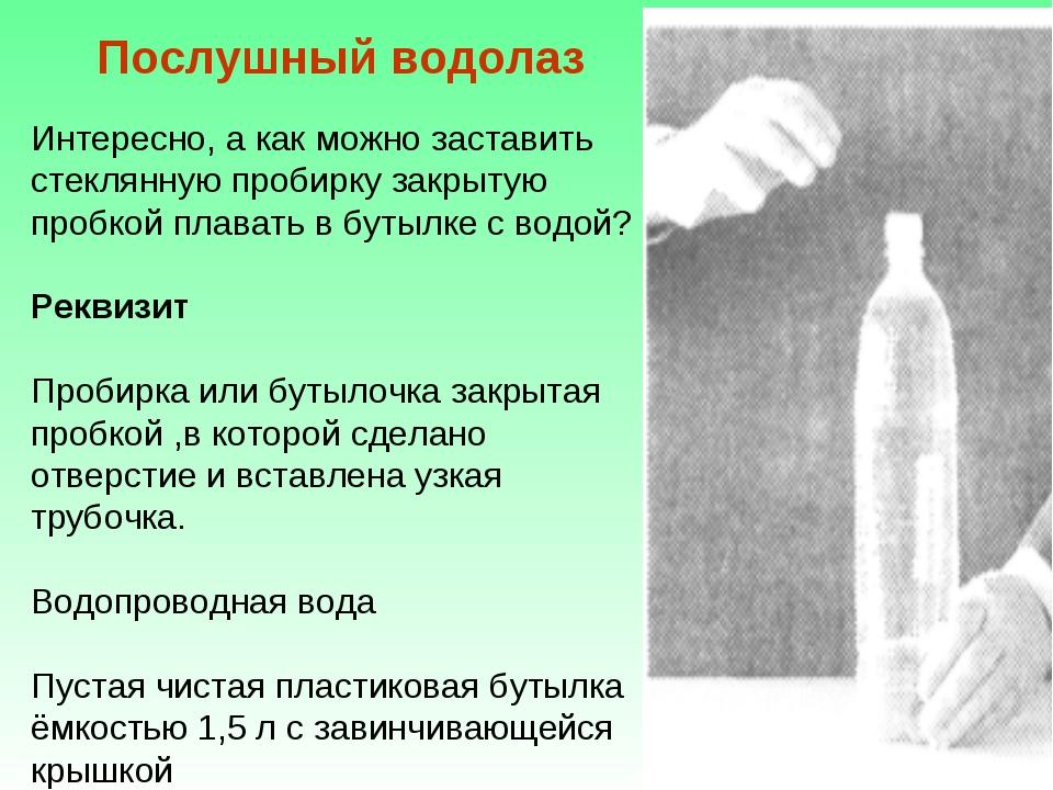 Послушный водолаз Интересно, а как можно заставить стеклянную пробирку закрыт...