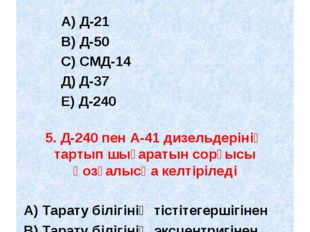 4. Екі сатылы мультициклонды ауа тазартқыш ……… дизельге орнатылады А) Д-21