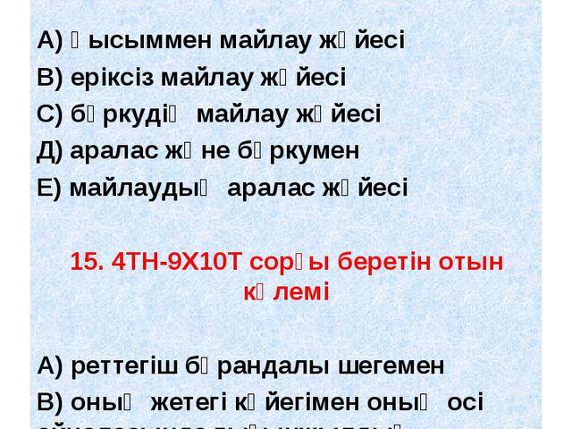 14. Дизельді қозғалтқыштарда .............. Қолданылады А) қысыммен майлау ж...