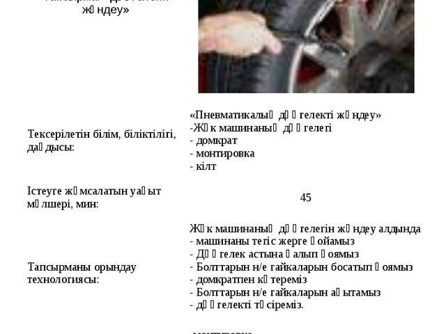 Тапсырма 3 Тапсырма: «дөңгелекті жөндеу»  Тексерілетін білім, біліктілігі,...
