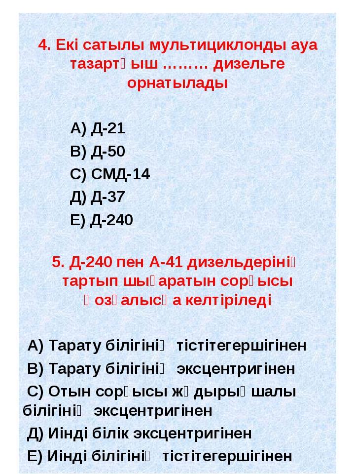 4. Екі сатылы мультициклонды ауа тазартқыш ……… дизельге орнатылады А) Д-21...