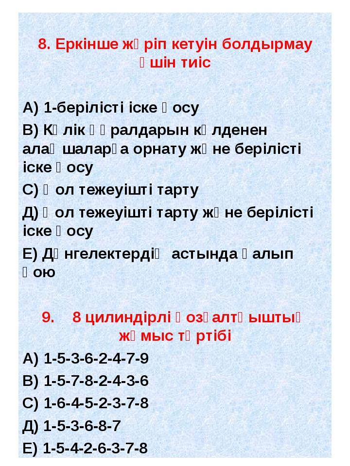8. Еркінше жүріп кетуін болдырмау үшін тиіс А) 1-берілісті іске қосу В) Көлі...
