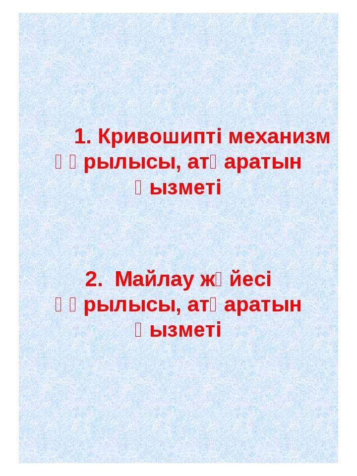 1. Кривошипті механизм құрылысы, атқаратын қызметі 2. Майлау жүйесі құрылыс...