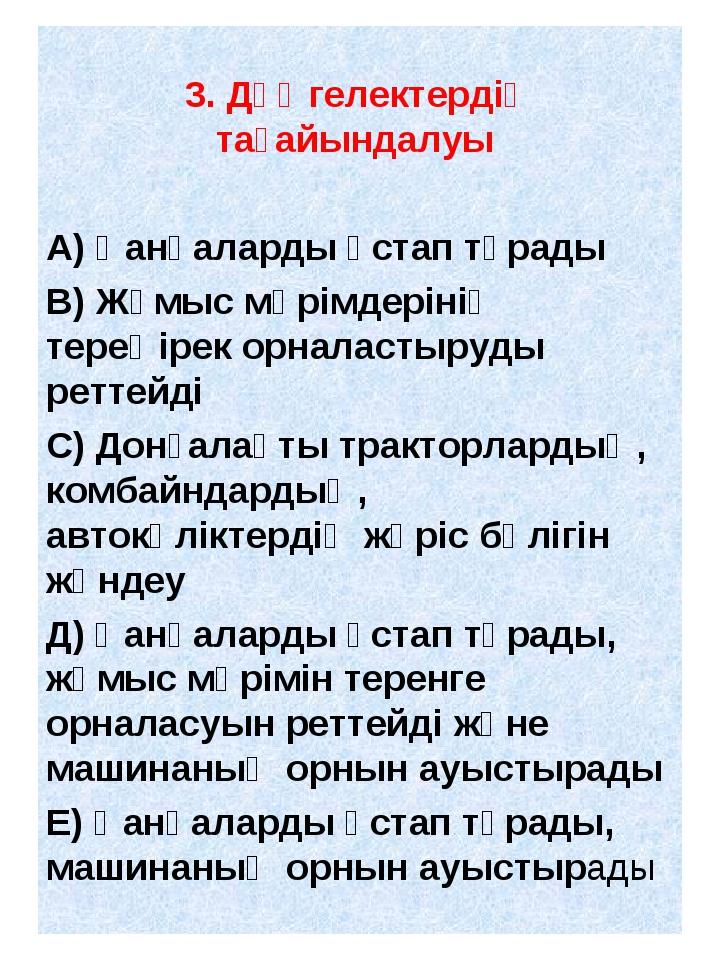 3. Дөңгелектердің тағайындалуы А) Қанқаларды ұстап тұрады В) Жұмыс мәрімдері...