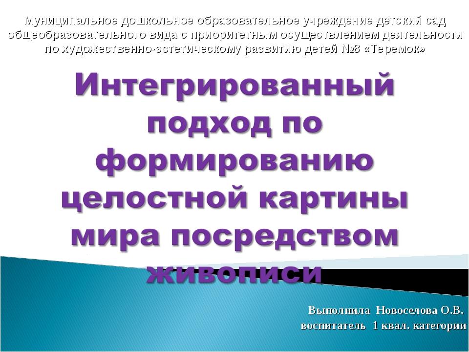 Выполнила Новоселова О.В. воспитатель 1 квал. категории Муниципальное дошкол...