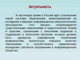 Актуальность В настоящее время в России идет становление новой системы образо