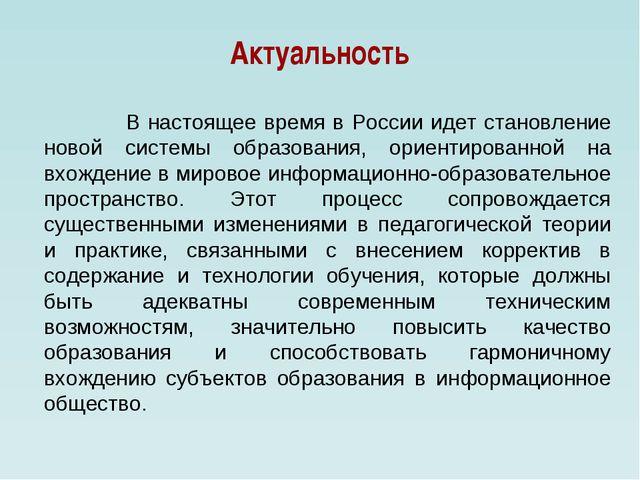 Актуальность В настоящее время в России идет становление новой системы образо...