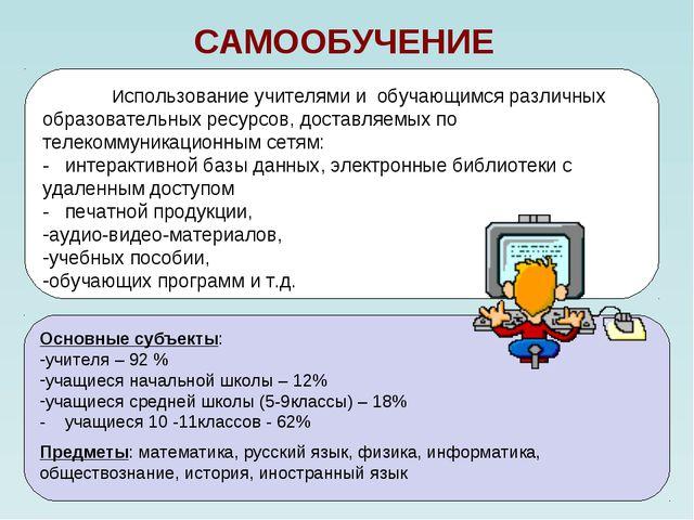 Основные субъекты: учителя – 92 % учащиеся начальной школы – 12% учащиеся сре...