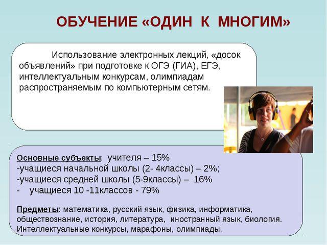 ОБУЧЕНИЕ «ОДИН К МНОГИМ» Использование электронных лекций, «досок объявлений...