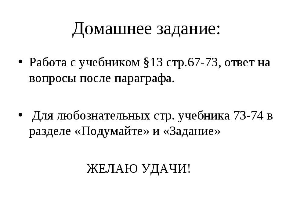 Домашнее задание: Работа с учебником §13 стр.67-73, ответ на вопросы после па...