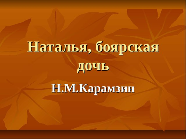 Наталья, боярская дочь Н.М.Карамзин