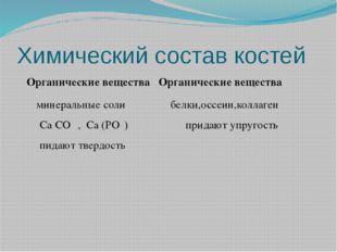 Химический состав костей Органические вещества Органические вещества минераль