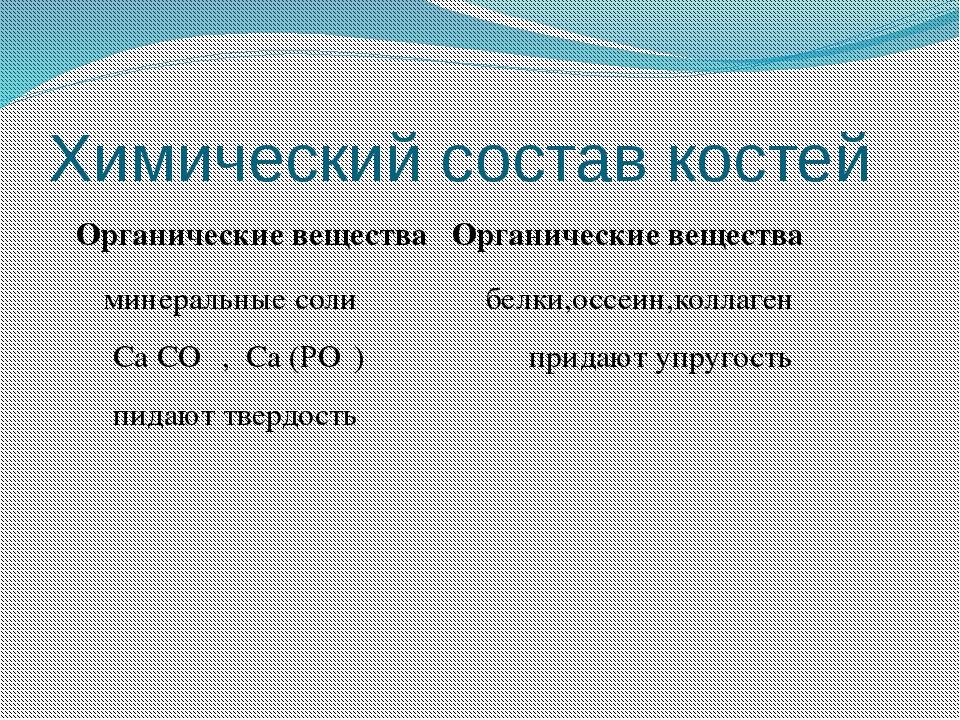 Химический состав костей Органические вещества Органические вещества минераль...