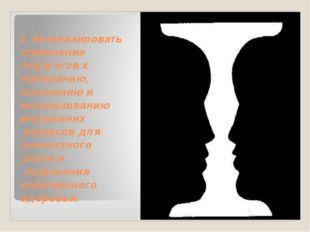 3. Активизировать стремление педагогов к пониманию, осознанию и использованию