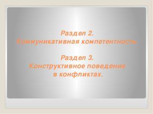 Раздел 2. Коммуникативная компетентность. Раздел 3. Конструктивное поведение