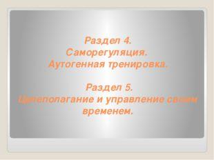 Раздел 4. Саморегуляция. Аутогенная тренировка. Раздел 5. Целеполагание и упр