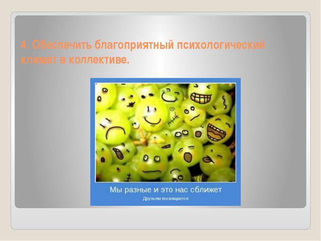 4. Обеспечить благоприятный психологический климат в коллективе.