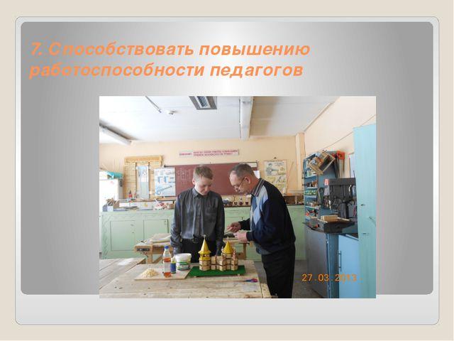 7. Способствовать повышению работоспособности педагогов