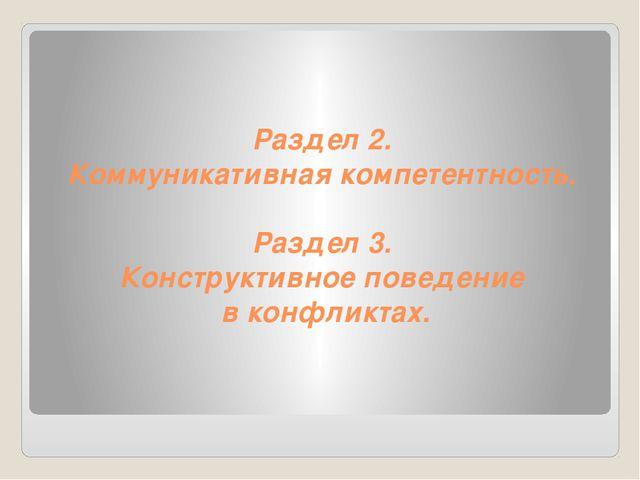 Раздел 2. Коммуникативная компетентность. Раздел 3. Конструктивное поведение...