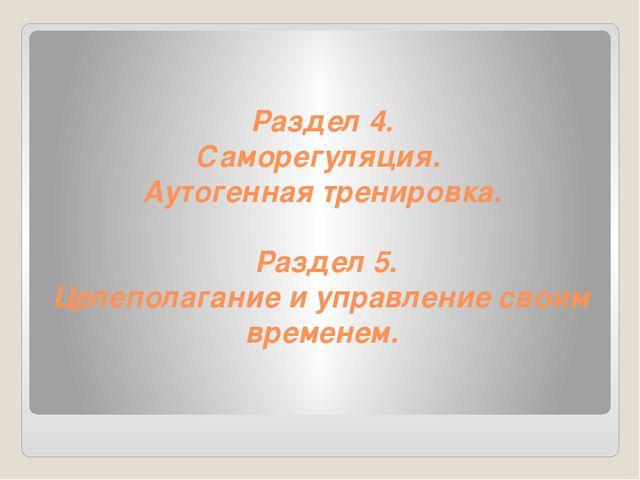 Раздел 4. Саморегуляция. Аутогенная тренировка. Раздел 5. Целеполагание и упр...