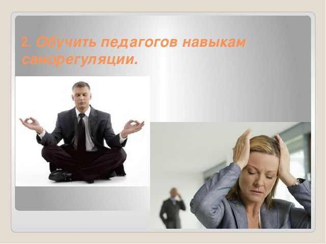 2. Обучить педагогов навыкам саморегуляции.