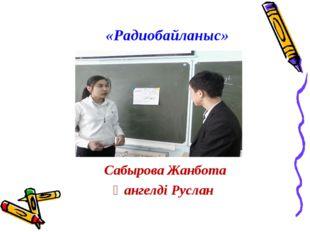 Сабырова Жанбота Қангелді Руслан «Радиобайланыс»