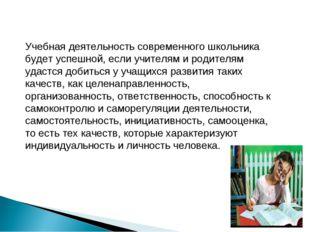 Учебная деятельность современного школьника будет успешной, если учителям и р