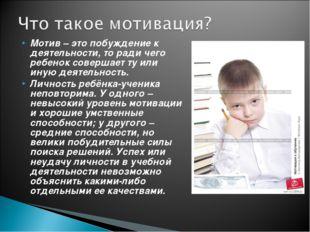 Мотив – это побуждение к деятельности, то ради чего ребенок совершает ту или