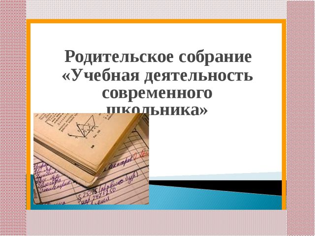 Родительское собрание «Учебная деятельность современного школьника»