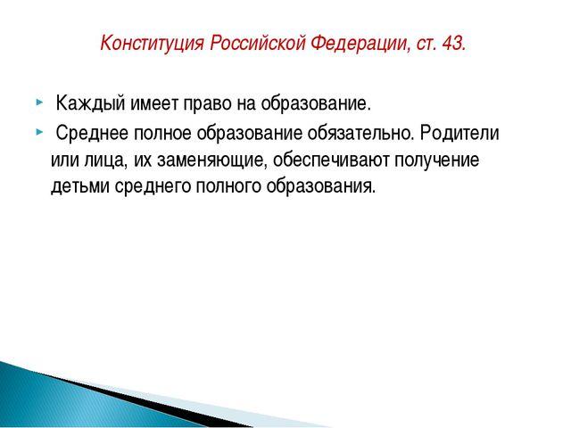 Конституция Российской Федерации, ст. 43. Каждый имеет право на образование....