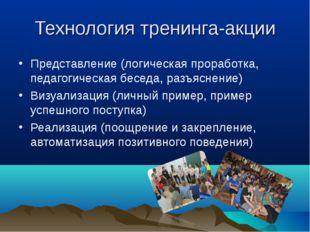 Технология тренинга-акции Представление (логическая проработка, педагогическа