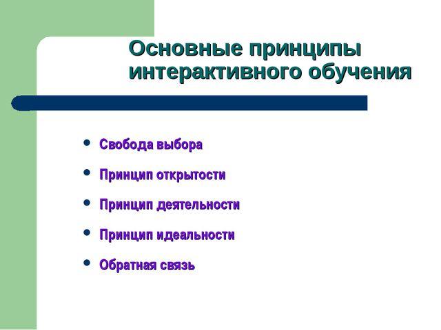 Основные принципы интерактивного обучения Свобода выбора Принцип открытости П...