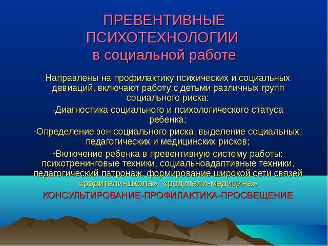 ПРЕВЕНТИВНЫЕ ПСИХОТЕХНОЛОГИИ в социальной работе Направлены на профилактику п...