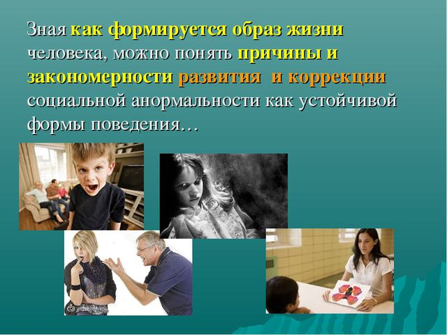 Зная как формируется образ жизни человека, можно понять причины и закономерно...