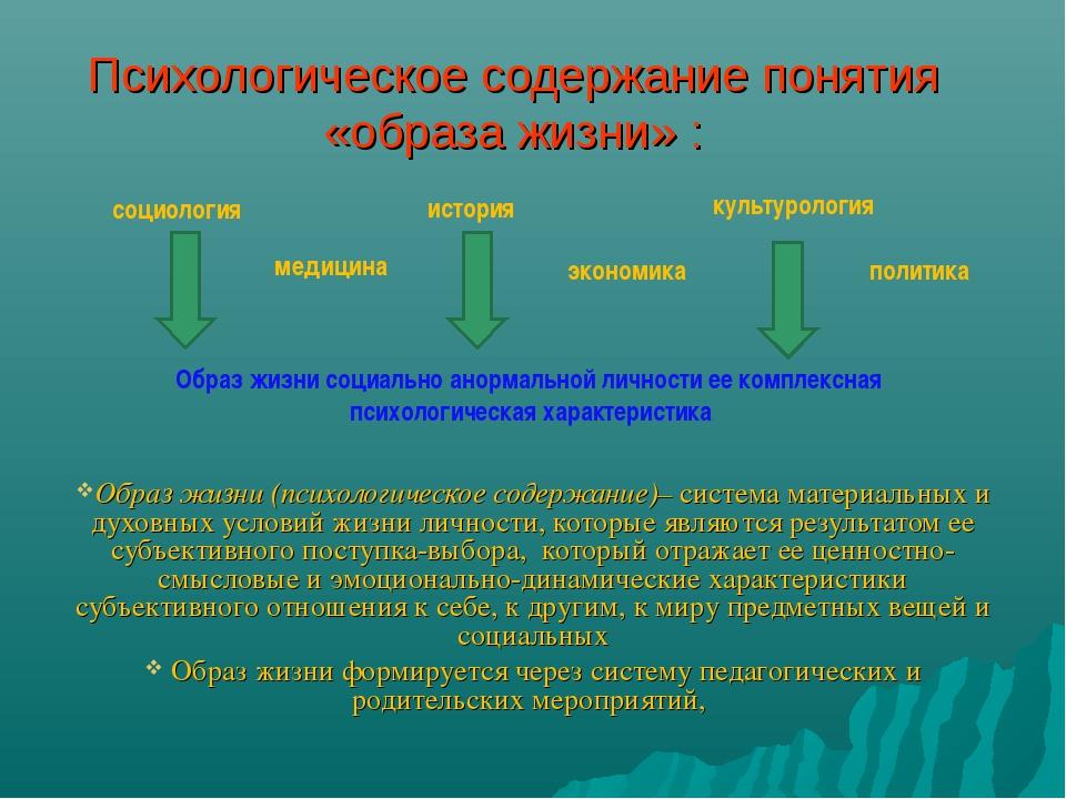 Психологическое содержание понятия «образа жизни» : Образ жизни (психологичес...