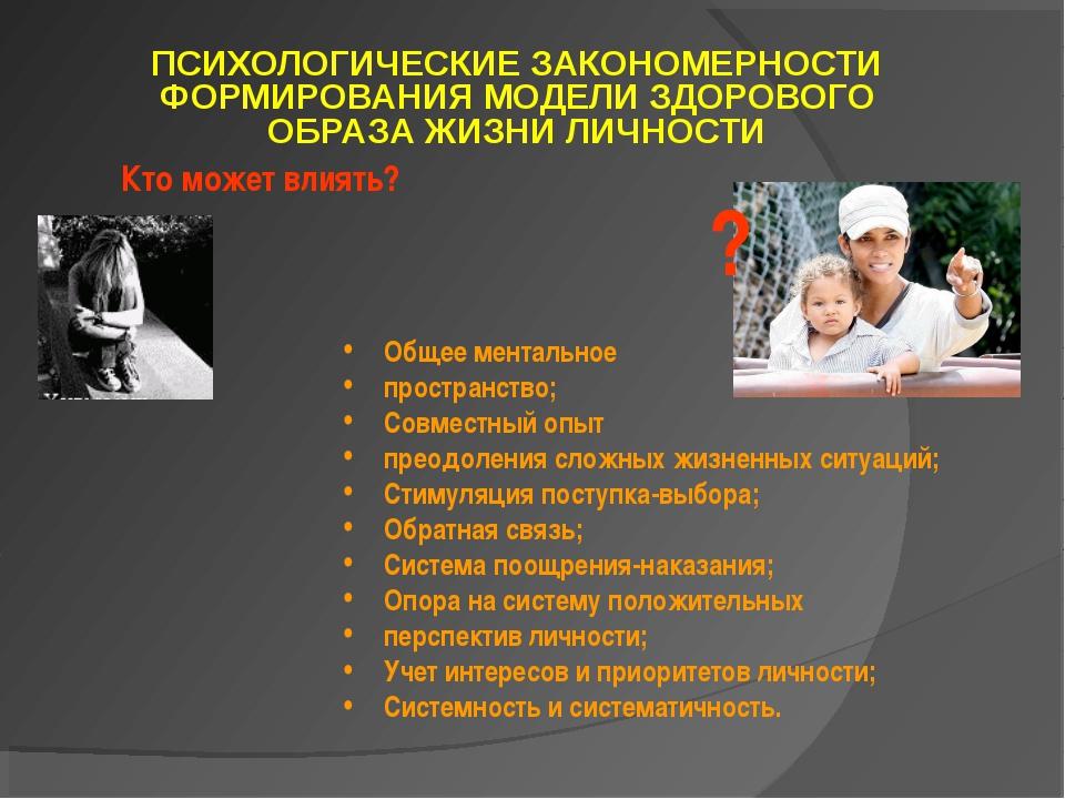ПСИХОЛОГИЧЕСКИЕ ЗАКОНОМЕРНОСТИ ФОРМИРОВАНИЯ МОДЕЛИ ЗДОРОВОГО ОБРАЗА ЖИЗНИ ЛИЧ...
