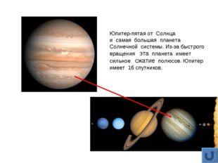 Юпитер-пятая от Солнца и самая большая планета Солнечной системы. Из-за быстр