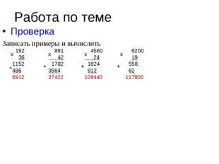 Проверка Записать примеры и вычислить Работа по теме 192 36 1152 486 6912 x +