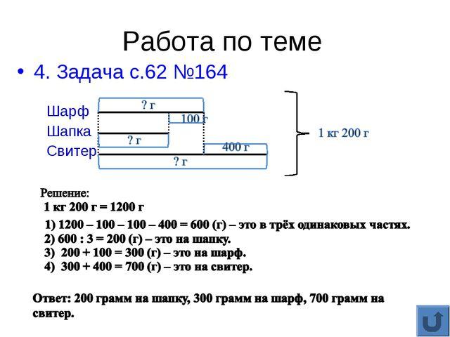 Работа по теме 4. Задача с.62 №164 Шарф Шапка Свитер
