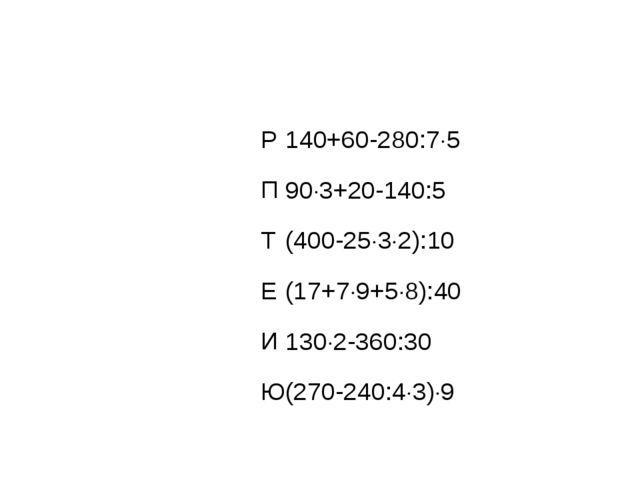 Р140+60-280:75 П903+20-140:5 Т(400-2532):10 Е(17+79+58):40 И...