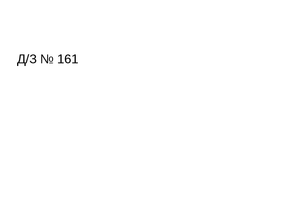 Д/З № 161