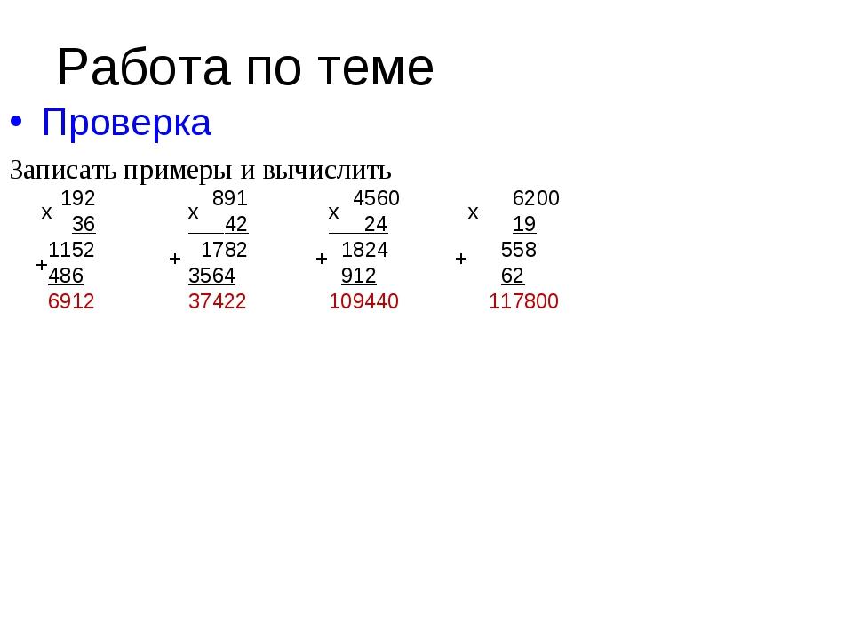 Проверка Записать примеры и вычислить Работа по теме 192 36 1152 486 6912 x +...