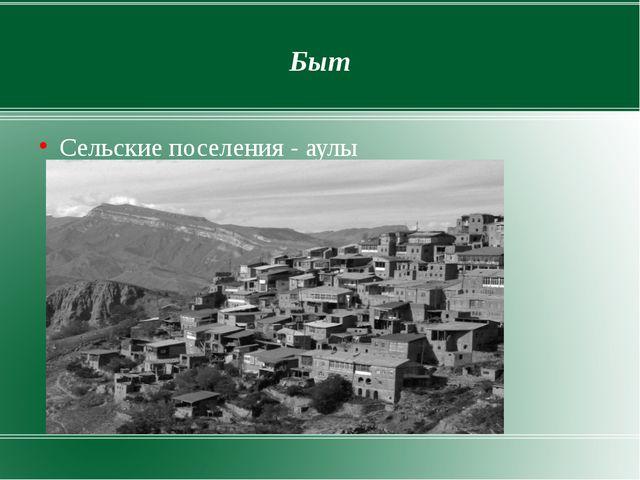 Быт Сельские поселения - аулы