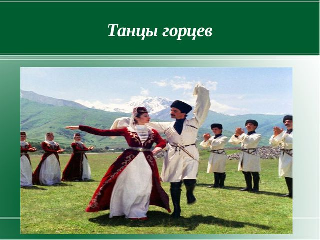 Танцы горцев