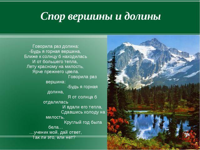 Спор вершины и долины Говорила раз долина: -Будь я горная вершина, Ближе к со...