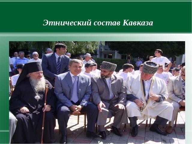 Этнический состав Кавказа
