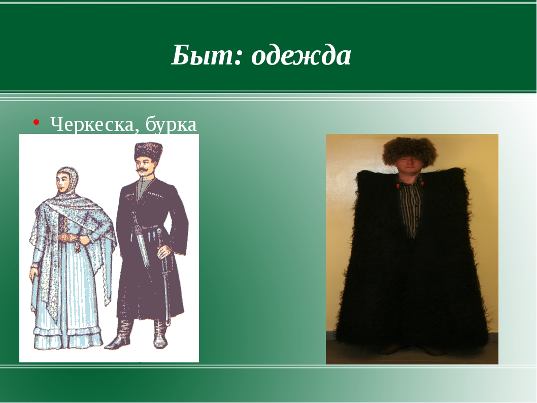 Быт: одежда Черкеска, бурка