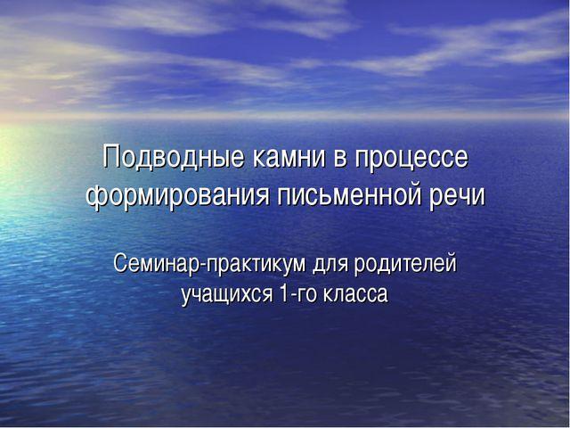 Подводные камни в процессе формирования письменной речи Семинар-практикум для...